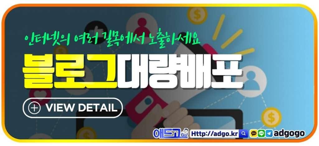 광고디자인블로그배포